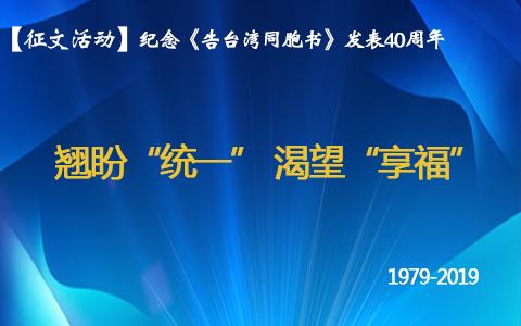 """翘盼""""统一"""",渴望""""享福"""".jpg"""