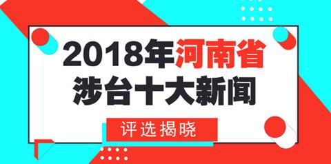 """""""2018年河南省涉台十大新闻""""评选揭晓"""