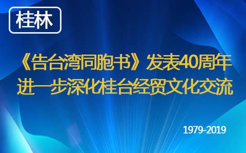 《告台湾同胞书》发表40周年  进一步深化桂台经贸文化交流