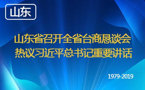 山东省召开全省台商恳谈会 热议习近平总书记重要讲话