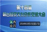 第十四届赣台经贸文化合作交流大会