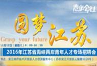 2016年江苏省海峡两岸青年人才专场招聘会
