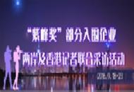 """江苏台企""""紫峰奖""""入围企业联合采访活动将举行"""
