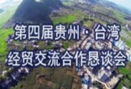 第四届贵州·台湾经贸交流合作恳谈会