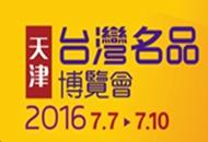 2016天津台湾名品博览会