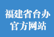 福建省台办官方网站