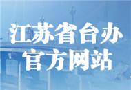 江苏省台办官方网站