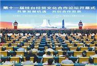 【广西】:第13届桂台经贸文化合作论坛于9月15日在南宁举行