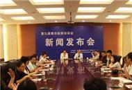 第九届豫台经贸洽谈会9月22日郑州举行