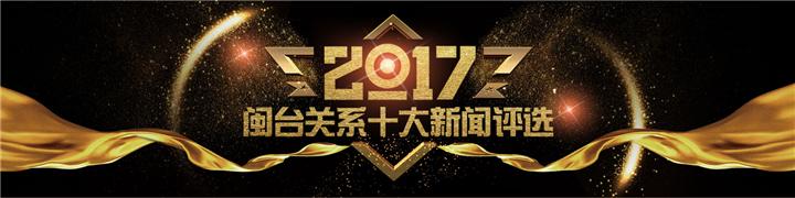 2017年闽台关系十大新闻评选