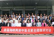 首届海峡两岸中医名家名师学术对话在京开幕.jpg