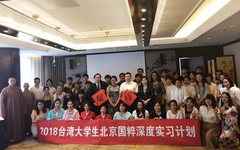 2018台湾大学生北京国粹深度实习计划圆满结束.jpg