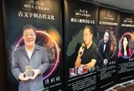 两岸人文名家台北开讲 诠释中华文化之传承创新