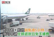 台湾:班机延误逾5小时 可全额退款免手续费