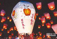元宵节:1200盏天灯接力 平溪夜空放闪.jpg