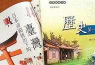 2013年的台湾历史课本m.jpg
