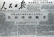 告台湾同胞书