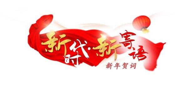 【新时代·新寄语】奋斗不息,幸福自至——习近平新年贺词感悟