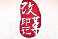 改革印记.jpg