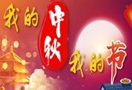中秋节图片.jpg