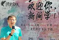 北京电影学院的新生墙上留下了密密麻麻的签名。(中国台湾网 陈放摄)_副本.png