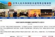 3中国留学生在俄突发病1人亡 中领馆吁注意安全