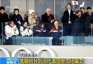 美朝将分别派代表团参加平昌冬奥会闭幕式 双方会否借机直接接触是关注焦点