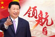 40450附件-领航中国头图_副本.png
