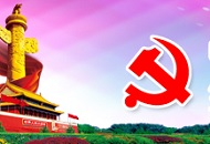 党的十九大将于18日在京举行 全国广播电视、中央重点新闻网站将直播大会开幕式