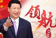习近平:实现中国梦是新时代中国共产党的历史使命