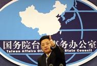 文字实录:国务院台办11月15日例行新闻发布会