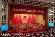 十三届全国人大一次会议举行第三次全体会议.jpg