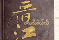 """数说晋江 九组数据读懂""""晋江经验"""""""