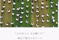 特稿丨九张图读懂爱拼的晋江人(文末有彩蛋)