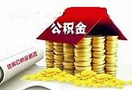 广东广州:下月起个人可自愿缴存公积金