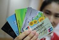 你有不用的银行卡么? 再不用,银行会这样处理