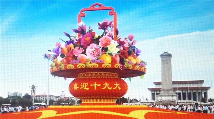 天安门广场花坛这十年