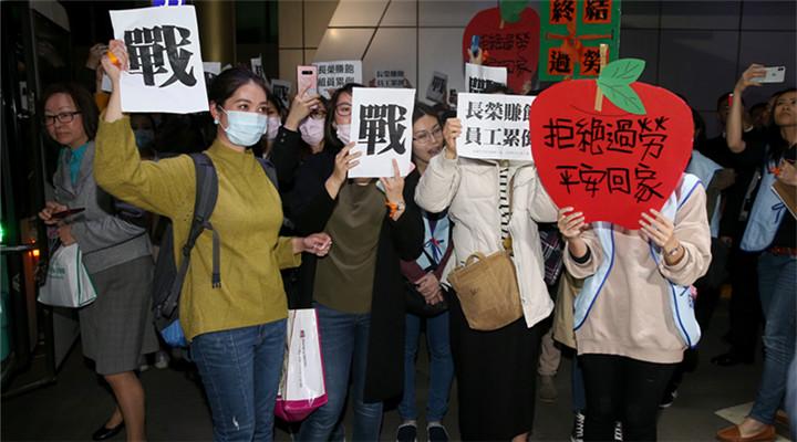 长荣空姐抗议过劳 机场集合举标语喊口号