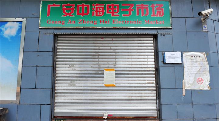 北京中关村大街最后一个电子市场拆除