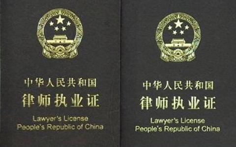 律师证书.jpg