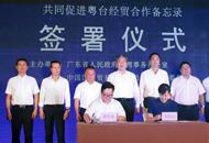 广东省台商代表座谈会暨粤台经贸合作备忘录签署仪式
