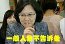 """蔡当局""""新南向""""贻笑大方 诈骗卖淫激增观光效益不升反降"""