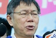 吴音宁只有北农董事长可换?柯文哲:很想骂脏话