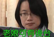 吴音宁提告