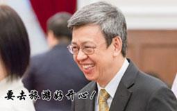 大奖888水灾惨重蔡英文副手却跑去旅游 这次轮到国民党反击了