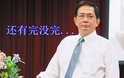 民进党拔管一年让他萌生退意 网友呼吁:坚持下去,年底将变天!