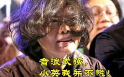 """史上最大""""人蛇集团""""造访台湾!蔡当局""""新南向""""再成笑谈"""