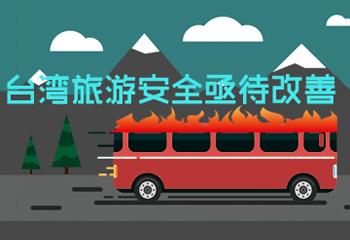 台湾旅游安全亟待改善