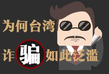 为何台湾诈骗如此泛滥