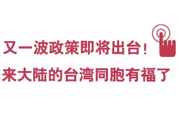 又一波政策即将出台!来大陆的台湾同胞有福了